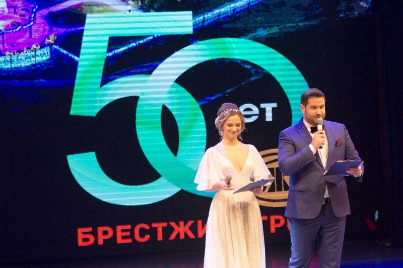 50 лет КУП Брестжилстрой